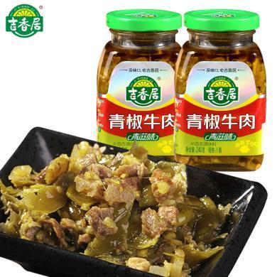 吉香居青椒牛肉醬240g*2瓶拌飯拌面下飯醬剁椒醬辣椒醬