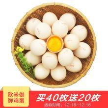 欧米伽3鲜鸡蛋 40枚 只发当日鲜蛋 农场直供 喂养深海鱼油、亚麻籽、搭配谷物