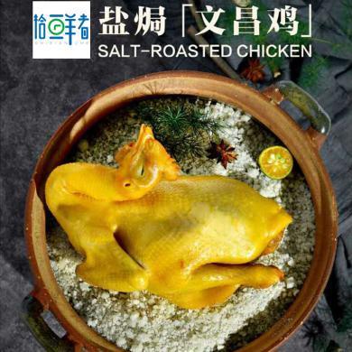 海南鹽焗雞