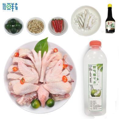 【海南特產】文昌雞椰子雞套餐新鮮椰子水火鍋材料雞湯