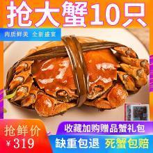 【買8送2】現貨大閘蟹鮮活六月黃特大全公母蟹2.4兩新鮮螃蟹10只