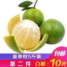【皇帝柑2件减10元】广西皇帝柑 2500g 新鲜水果 贡柑桔子5斤 柑橘 橘子 非沃柑
