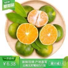 食王记   云南早熟无籽蜜桔5斤新鲜孕妇水果橘子蜜桔批非丑橘