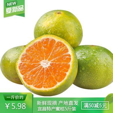 食王記  宜昌青皮橘子酸甜新鮮蜜橘2.5kg 孕婦水果薄皮無籽桔子5斤包郵