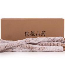 【河南特產】河南焦作溫縣 沙土鐵棍山藥 長度約50-70cm 約5斤新鮮山藥 淮山 新鮮蔬菜牛皮紙盒裝