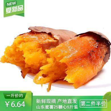 【第二件半價】山東蜜薯4.5斤裝煙薯25糖心蜜薯紅薯番薯新鮮水果