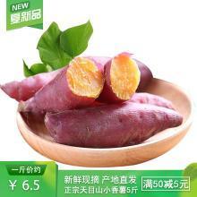 食王记 正宗临安天目山小香薯5斤装(1斤约3根)
