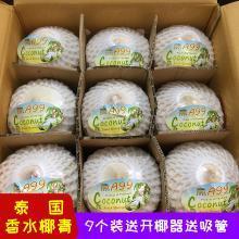 泰国香水椰青香芋味的椰青