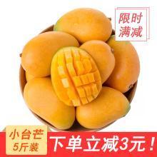 华朴上品 芒果广西小台芒果5斤装大果 单果约120-200g 新鲜芒果