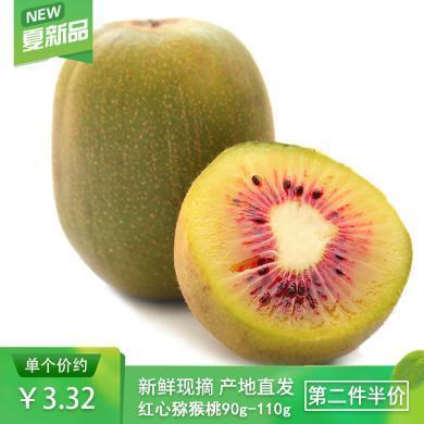 【第二件半價】四川蒲江紅心獼猴桃 新鮮水果 奇異果 大果12個 單果約90g-110g