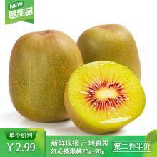 【第二件半价】四川蒲江红心猕猴桃 新鲜水果 奇异果 中果12个 单果70g-90g