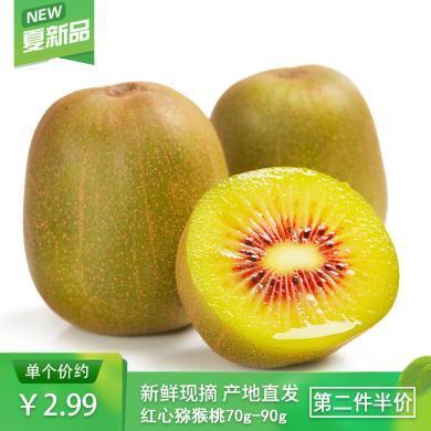 【第二件半價】四川蒲江紅心獼猴桃 新鮮水果 奇異果 中果12個 單果70g-90g