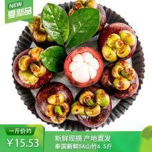 食王记 泰国新鲜山竹4.5斤 约30个果 进口热带水果 有坏包赔