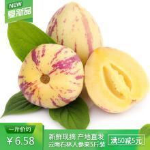 人參果 云南石林人生果 特大果圓果黃肉水果 新鮮水果 5斤裝