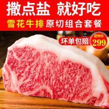 澳洲进口原切雪花和牛菲力牛排套餐团购黑椒西冷生鲜非腌制谷饲扒1400g原切牛排套餐