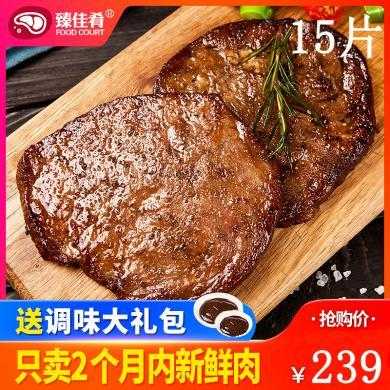 臻佳肴牛排套餐新鮮牛肉團購黑椒家庭牛扒家用15片單片進口肉源