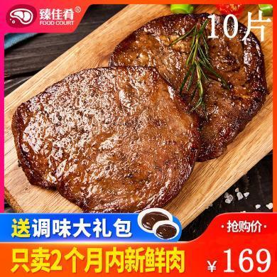 臻佳肴牛排套餐新鮮牛肉團購黑椒家庭牛扒家用10片單片進口肉源