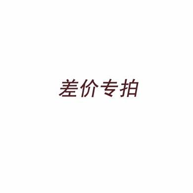 DOODOO-女包 差價專拍【余額不足/補郵費、差價等專用】