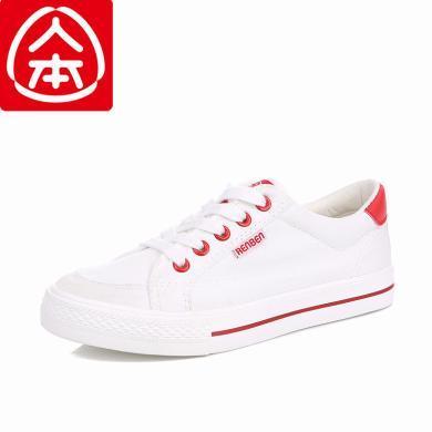 人本帆布鞋女秋款板鞋子女情侶新款布鞋學生韓版黑色小白鞋31018