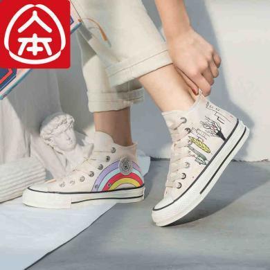 人本日系手繪風小清新高幫帆布鞋網紅平底高邦秋冬潮韓版學生鞋子