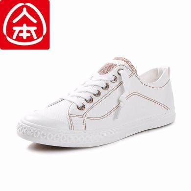人本帆布鞋女 學生韓版白色板鞋女 原宿小白鞋ulzzang平底鞋子女2008