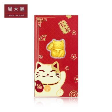 周大福招財貓紅包利是封足金黃金金幣/金章R22908