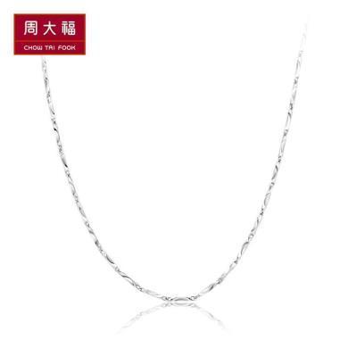 周大福珠寶首飾時尚PT950鉑金/白金項鏈素鏈PT157069