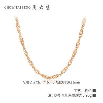 周大生18K金項鏈女新款750玫瑰金水波紋鎖骨鏈素鏈彩金項鏈女_1566386215