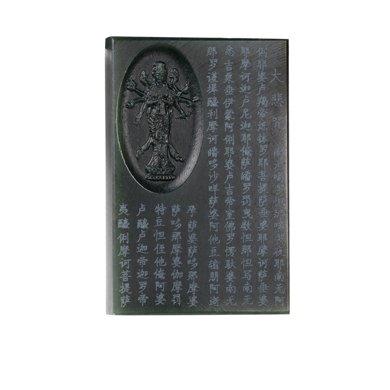 石玥珠寶和田玉大悲咒心經玉牌FQXYY-1801-020