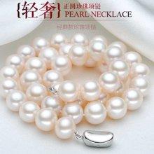 雅丹妮珠宝天然淡水珍珠项链圆形珍珠链8-9MM