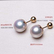雅丹妮日本8-8.5 akoya海水珍珠耳钉 一款两带 18k黄金 配鉴定证书