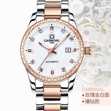 正品嘉年华手表女士机械表镶钻玫瑰金女表时尚潮流简约防水时装表