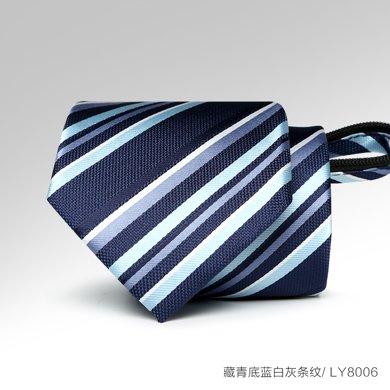 艾梵之家 藏青底藍白灰條紋8cm拉鏈領帶簡約商務領帶禮盒LY8006