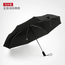 全自动雨伞男女防晒防紫外线太阳伞超强抗风晴雨伞