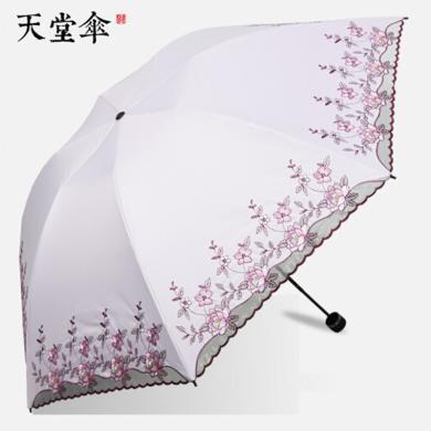 天堂伞 全遮光(UPF50+)黑胶五折太阳伞晴雨伞百丽佳人36109E