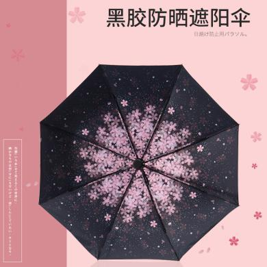 BET.韓版櫻花遮陽傘 創意太陽傘三折黑膠傘折疊雙層雨傘F6091