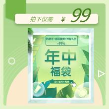 眼镜+防晒伞【防晒神器】剁手福袋仅售99元!数量有限