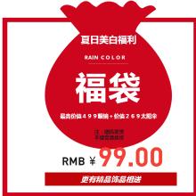 必买福袋【防晒神器】眼镜+防晒伞仅售99元!数量有限