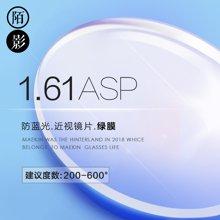 Maekin陌影光学配镜1.61非球面镜片 防蓝光近视眼镜片眼睛片 2片