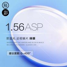 Maekin陌影1.56防蓝光电脑护目眼镜片 抗疲劳防辐射非球面镜片2片