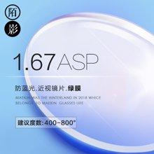 陌影防辐射非球面镜片1.67防蓝光树脂轻薄近视镜片护目眼镜片2片