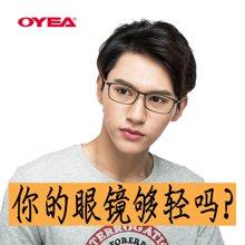 oyea欧野眼镜金属混搭系列轻盈时尚眼镜框男女款近视眼镜M9036