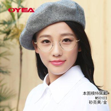 oyea歐野近視鏡女款復古圓框輕巧舒適全框眼鏡框架O系列M5010