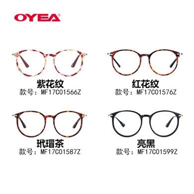 OYEA歐野眼鏡17春夏新品近視鏡套餐精致女款琉彩系列MF17C015
