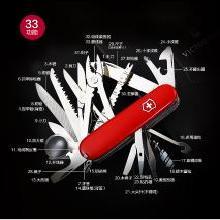 瑞士维氏军刀 1.6795 瑞士冠军