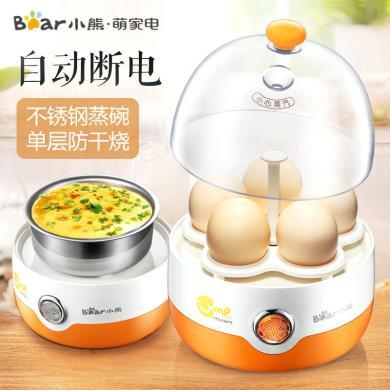 小熊(Bear) 煮蛋器蒸蛋器 單層家用自動斷電迷你蒸蛋器早餐機雞蛋器早餐機 ZDQ-2201 5個蛋