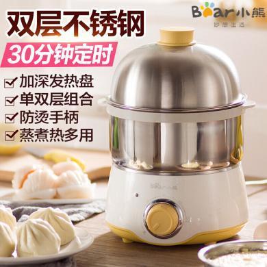 小熊(Bear)煮蛋器 迷你双层家用不锈钢蒸蛋器蒸蛋机宝宝辅食早餐机 定时 ZDQ-A07U1