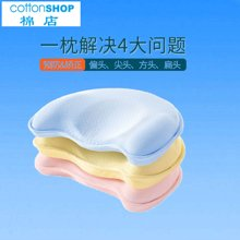 【Cottonshop/棉店】禮盒裝嬰兒枕頭防偏頭定型枕0-3-6個月1歲新生兒糾正偏頭矯正