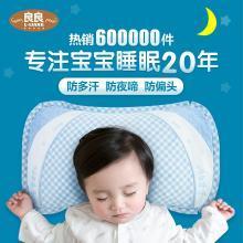 ?#21058;?婴儿枕头0-5岁宝宝定型枕儿儿童枕头?#20449;?#26032;生婴儿枕巾