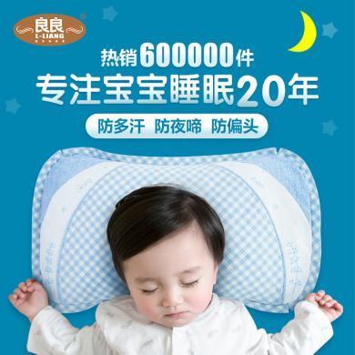 良良 嬰兒枕頭0-5歲寶寶定型枕兒兒童枕頭男女新生嬰兒枕巾